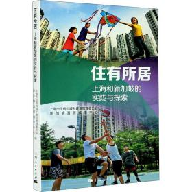 住有所居:上海和新加坡的实践与探索
