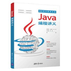 java编程讲义 编程语言 荣锐锋、张晨光、殷晋、王向南、尹成