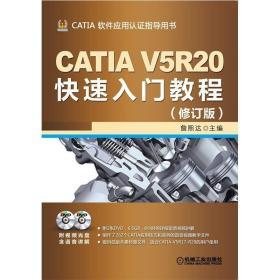 catiav5r20快速入門教程修訂版 圖形圖像 詹友剛