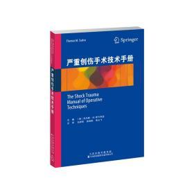 严重创伤手术技术手册 外科 (美)托马斯·m.斯卡利亚