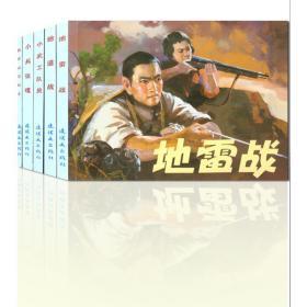 中国连环画经典故事系列:红色经典故事1(套装共5册)
