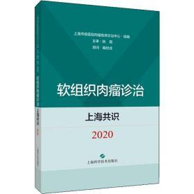 软组织肉瘤诊治上海共识(2020)