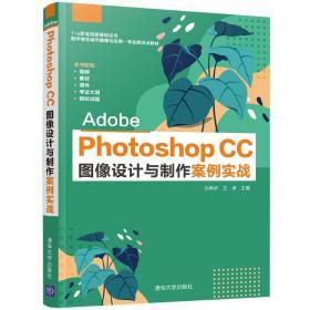 adobe photoshop cc 图像设计与制作案例实战 大中专理科计算机 乜艳华、王卓