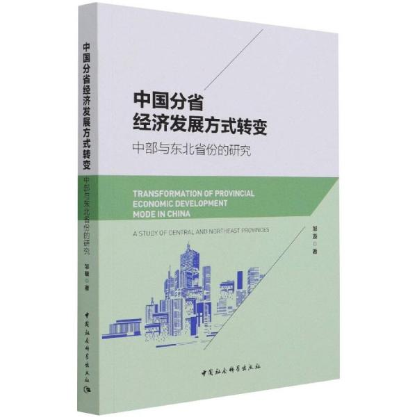 中国分省经济发展方式转变:中部与东北省份的研究