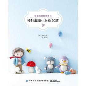 罗宾和他的萌友们:棒针编织小玩偶20款 生活休闲 (韩)程惠贞
