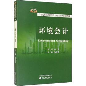 环境 会计
