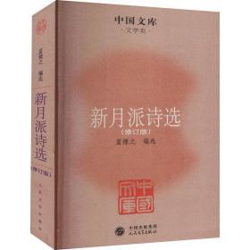 中国文库·文学类:新月派诗选(修订版)