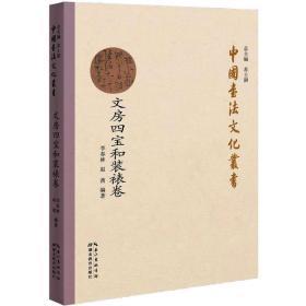 中国书法文化丛书·文房四宝和装裱卷