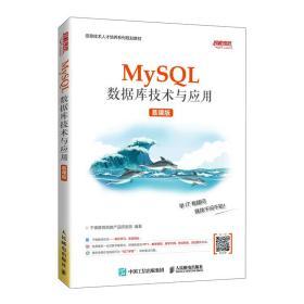 MySQL数据库技术与应用(慕课版)