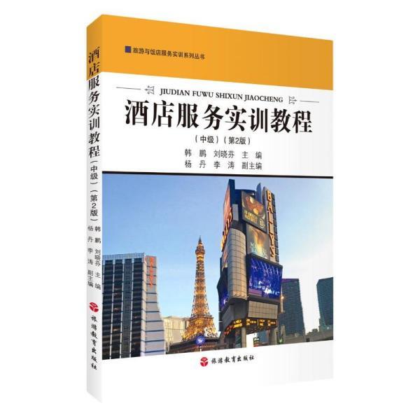 酒店服务实训教程(中级)(第2版)