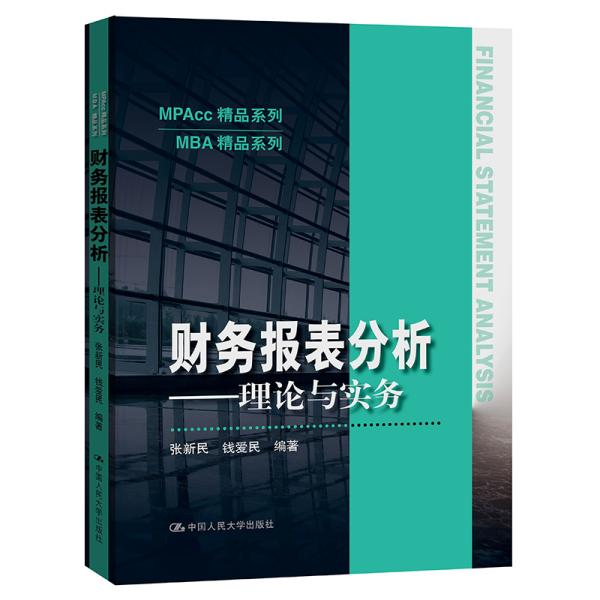 财务报表分析——理论与实务(MPAcc精品系列)