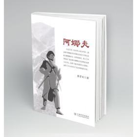 阿娜夫 歷史、軍事小說 唐學文