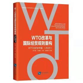 wto改革與國際經貿規則重構:wto與中國(2020) 商業貿易 林中梁 王崇敏  王琦 史曉麗