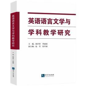 英语语言文学与学科教学研究