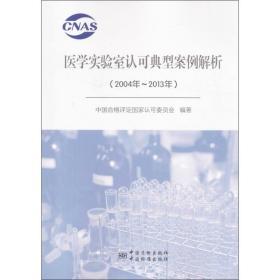 医学实验室认可典型案例解析(2004年~2013年)