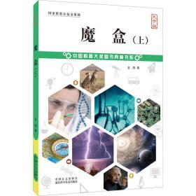 魔盒(上) 大字版 文教科普读物 金涛