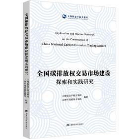 碳排放权交易市场建设探索和实践研究 经济理论、法规