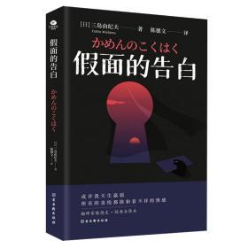 面的告白 外国现当代文学 ()三岛由纪夫