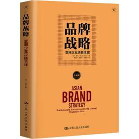 品牌战略:亚洲企业决胜全球(全新版)
