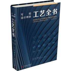 写给设计师的工艺全书