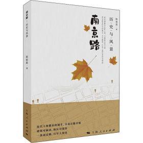 南京路:历史与风景