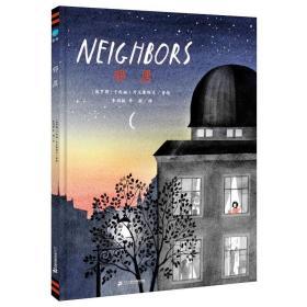 邻居(奇想国童书)阅读推广人粲然推荐,关于社交、群居、空间生活的感悟,处理邻里之间关系的经典之作