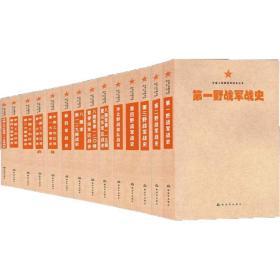 中国人民解放军战史丛书