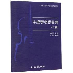 中提琴考级曲集(C套)/广东省中提琴学会指定考级教材
