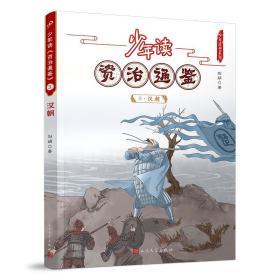 少年读《资治通鉴》3·汉朝 儿童文学 刘娟