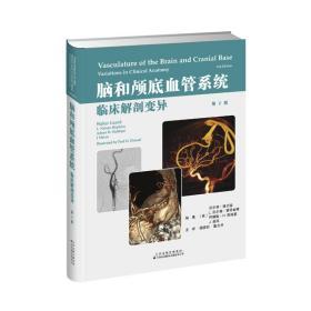 脑和颅底血管系统临床解剖变异(第2版)