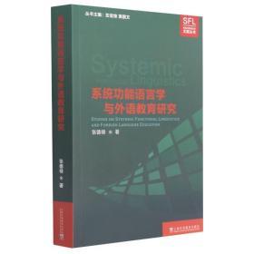 系统功能语言学文献丛书:系统功能语言学与外语教育研究