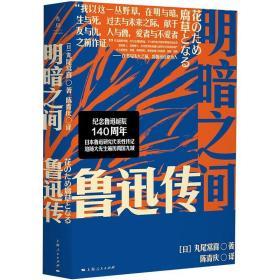 明暗之间:鲁迅传 中国历史 []丸尾常喜