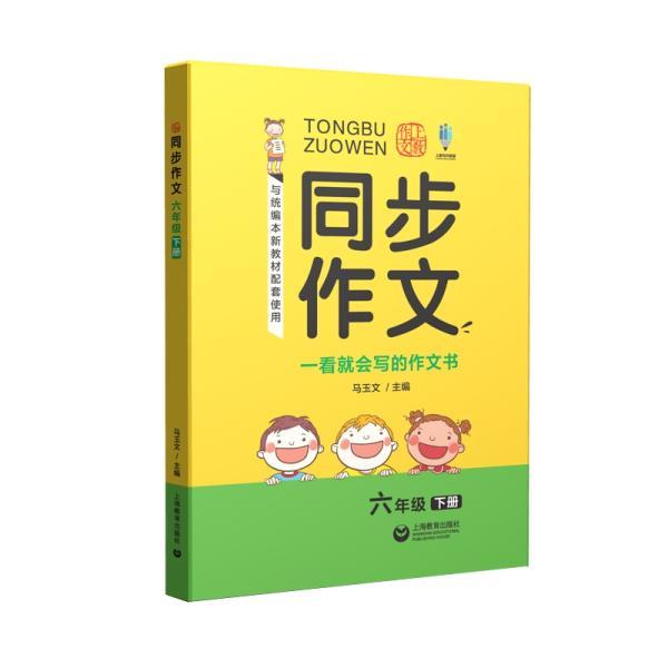 同步作文 六年级下册(六三学制)