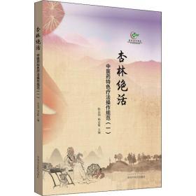 杏林绝活:中医药特色疗法操作规范.一