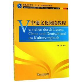 中德文化阅读教程