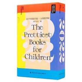湛庐珍藏童书版·大英图书馆.2022 儿童文学 湛庐