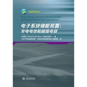 电子系统储能装置——充电电池和超级电容