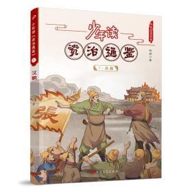 少年读《资治通鉴》7·汉朝 儿童文学 刘娟