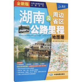 2021年中国公路里程地图分册系列:湖南及周边省区公路里程地图册