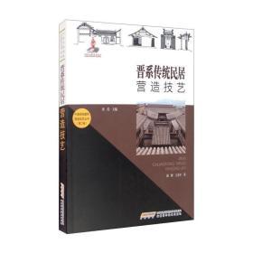 中国传统建筑营造技艺丛书:晋系传统民居营造技艺
