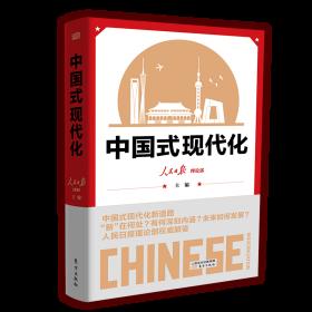 中国式现代化