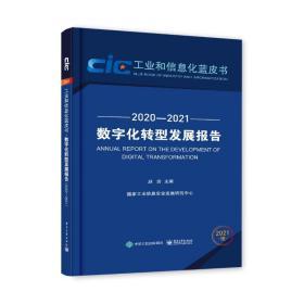 数字化转型发展报告(2020―2021) 经济理论、法规 赵岩