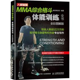 MMA综合格斗体能训练全书全彩图解版