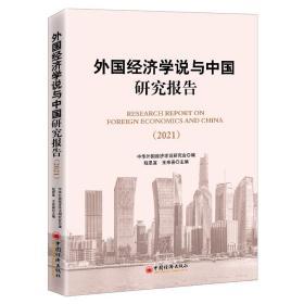 外国经济学说与中国研究报告(2021)