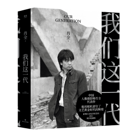 我们这一代(中国人像摄影师肖全代表作,他用相机留住了文艺黄金时代的辉煌,2021增补收藏版)