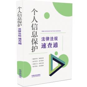 【64开分类规速查通】个人信息保护律规速查通 法律单行本 中国制出版社