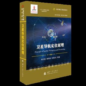 卫星导航定位 通讯 杨元喜,郭海荣,何海波  等