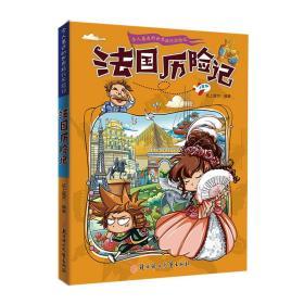 漫画书7-10岁巴西历险记地理百科科普读物世界地理历险记系列漫画书儿童7-10岁图书