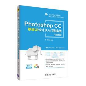 photoshop cc 移动ui设计从入门到实战(微课视频版) 图形图像 郭继远