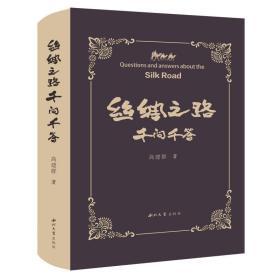 丝绸之路千问千答 中国历史 高建群